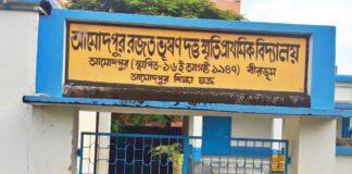 যাত্রাপালার আয়োজন করেই তৈরি হয়েছিল আমোদপুরের প্রথম প্রাথমিক স্কুল